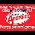 طريقة تنصيب الأندرويد Android Kitkat 4.4 على الحاسوب على VirtualBox | تثبيت تطبيقات جوجل