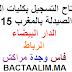 Concours d'accès à les Facultés de Médecine et de Pharmacie Maroc 2015