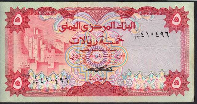Yemen Arab Republic 5 rials 1973 P# 12