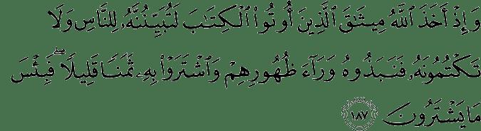 Surat Ali Imran Ayat 187