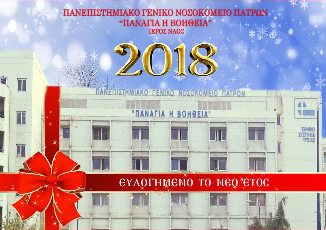"""Πρόγραμμα Ιανουαρίου 2018 Ιερού Ναού """"Παναγία η Βοήθεια"""" Πανεπιστημιακού Γενικού Νοσοκομείου Πατρών"""