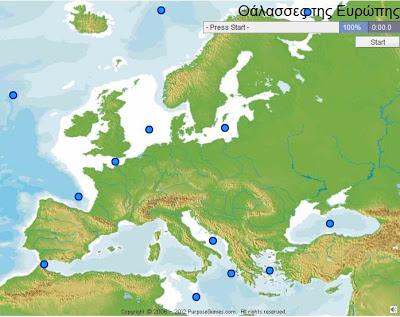 Θάλασσες της Ευρώπης