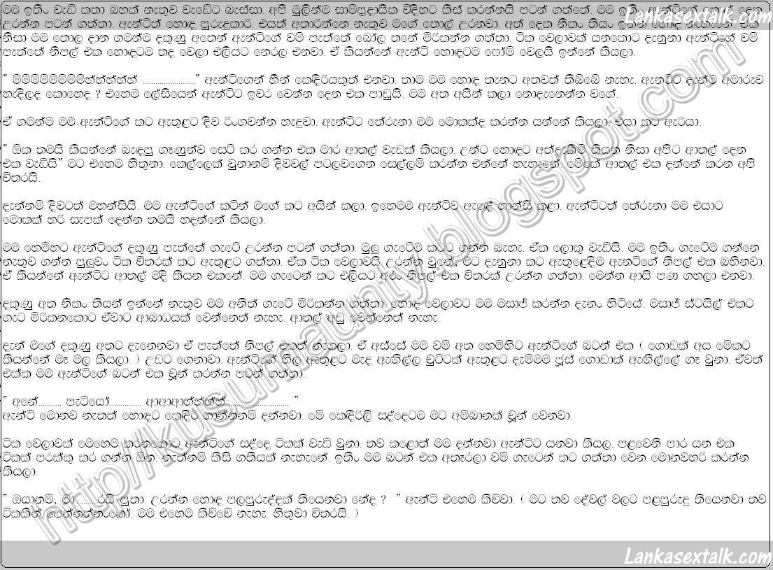 Sinhala Wala Katha Gossip - Hot Gossip Lanka News
