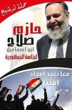 إنتخبوا رئيس مصر القادم بإذن الله