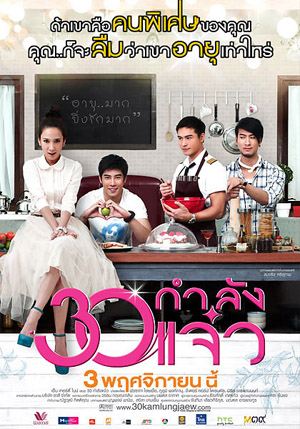 Ch i, Anh Yu Em Vietsub - Fabulous 30 Vietsub (2011) 
