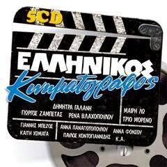 Eλληνικός Κινηματογράφος (full movies) Ταινία