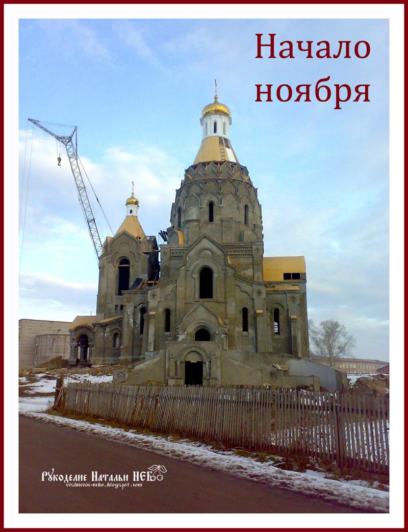 начало ноября храм Степной