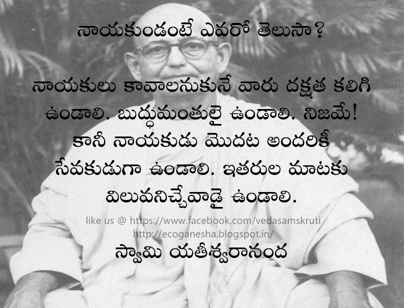 swami%2Byatiswarananda.JPG