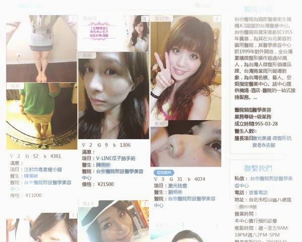 台灣醫療院所遭爆挪用部落格照片謊稱該院案例
