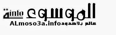 الموسوعة العربية الشاملة