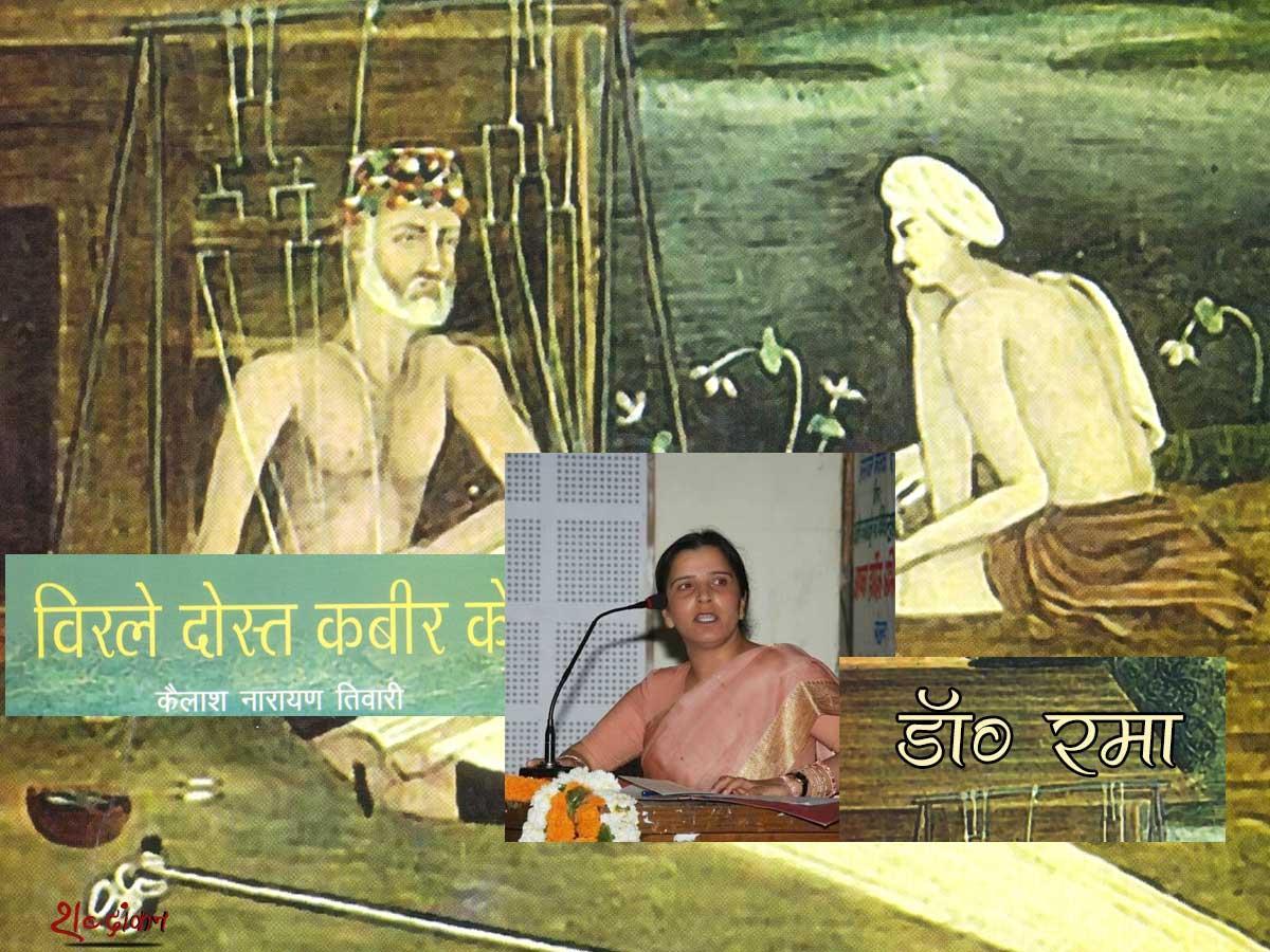 विरले दोस्त कबीर के / कैलाश नारायण तिवारी - समीक्षा: डॉ. रमा