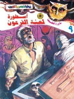 9 - أسطورة لعنة الفرعون - ما وراء الطبيعة