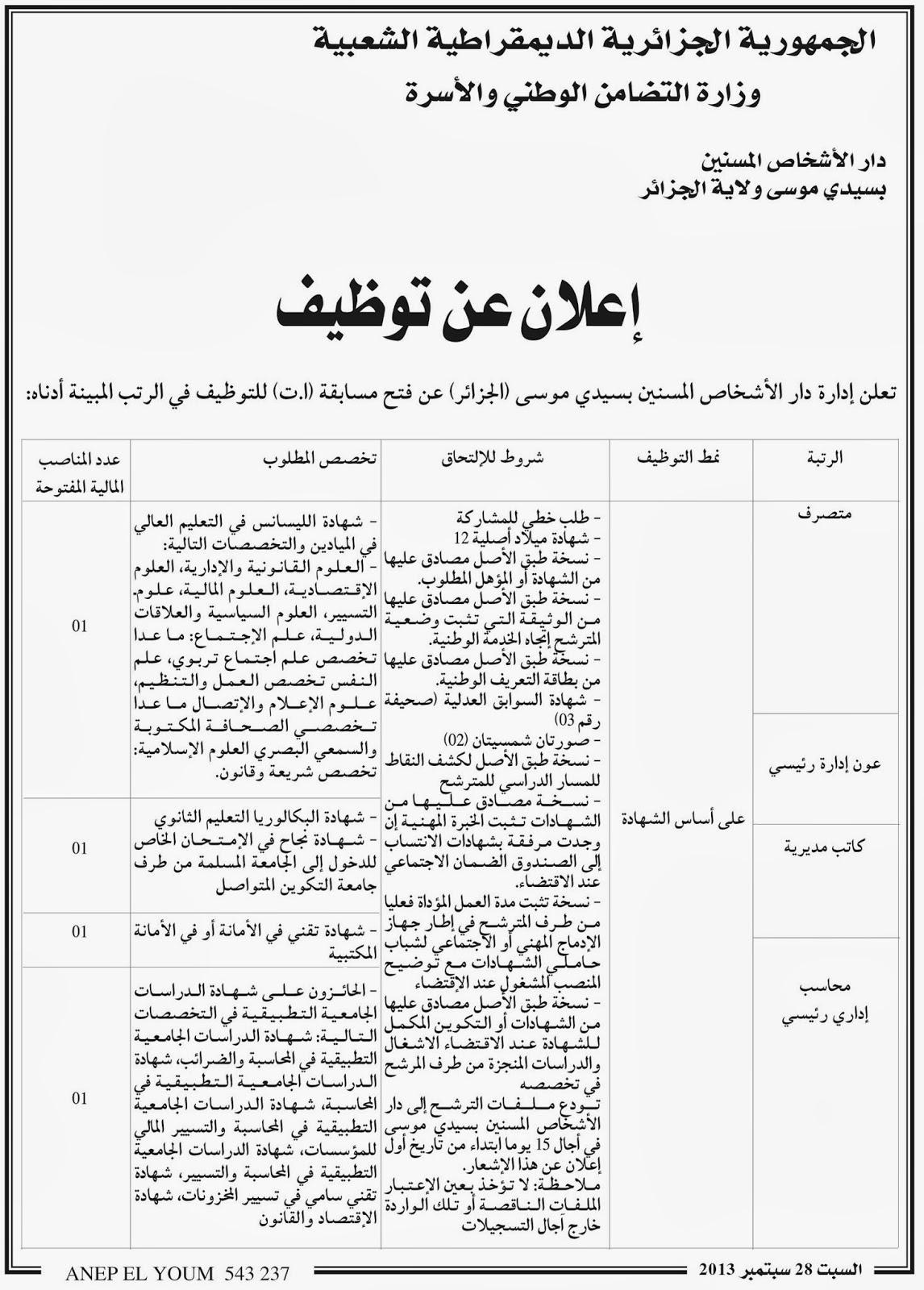 التوظيف في الجزائر : مسابقة توظيف بسيدي موسى في العاصمة سبتمبر 2013 fonction publique Recrutement+en+alger+2013-2014