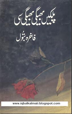 Palkain Bhegi Bhegi Si Poetry Book By Fakhrah Batool