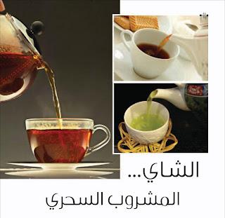 الشاي المشروب السحري فوائده وأنواعه