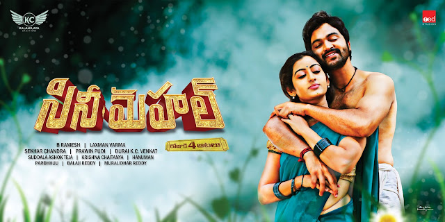 Cinemahal Telugu Movie HD Posters