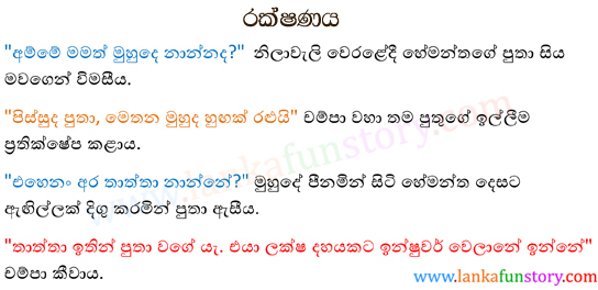 Sinhala Jokes-Insurance