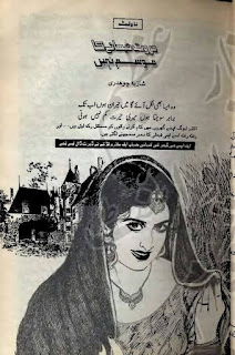 Murawat nibhanay ka mausam nahin by Shazia Chaudhary Online Reading