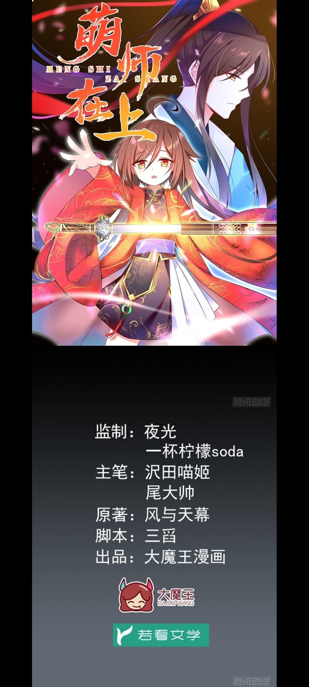 Meng Shi Zai Shang-ตอนที่ 8