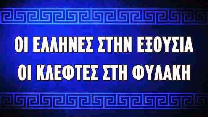 Δεν υπάρχει μέση οδός: Ή με τα μνημόνια ή με τους Έλληνες!
