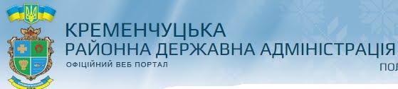 Сайт Кременчуцької РДА