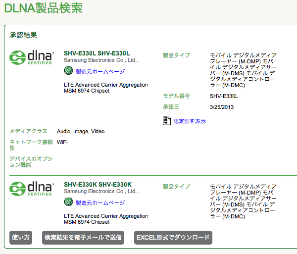 DLNA Certification of 2 more S4 Variants