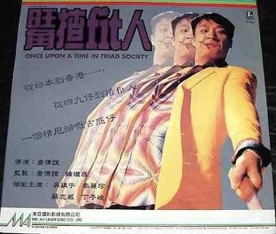 Hong Kong laserdisc