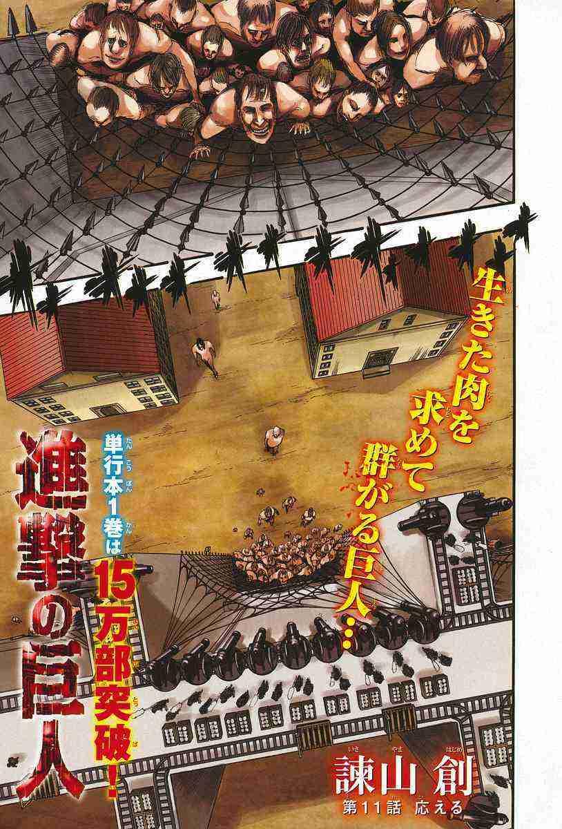 Komik shingeki no kyojin 012 13 Indonesia shingeki no kyojin 012 Terbaru 4|Baca Manga Komik Indonesia|