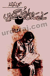 Sare Malal Dhul Gae Hain (Romantic Urdu Novels) By Nighat Abdullah complete in pdf