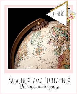 """+++ Задание № 3 """"Наука. География"""" до 20/02"""