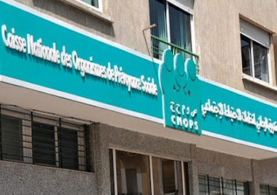 الجمعية الإقليمية لمساندة المرضى المصابين بالقصور الكلوي بخنيفرة