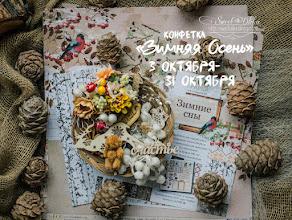 Осенне-зимняя конфетка до 31.10