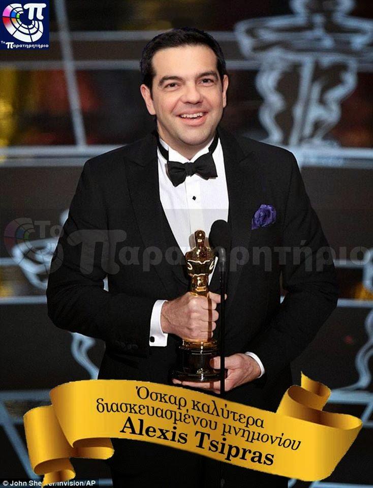 Και το Oscar καλύτερου Αριστερού μνημονίου πηγαίνει στον... Mr Alexis Tsipras!
