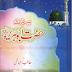 Seerat-E Hazrat Abu Huraira RZ Urdu Book