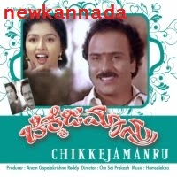 Chikkejamanru (1992) Kannada Movie Mp3 songs Download