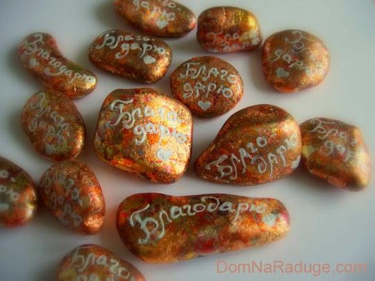 камни благодарности своими руками