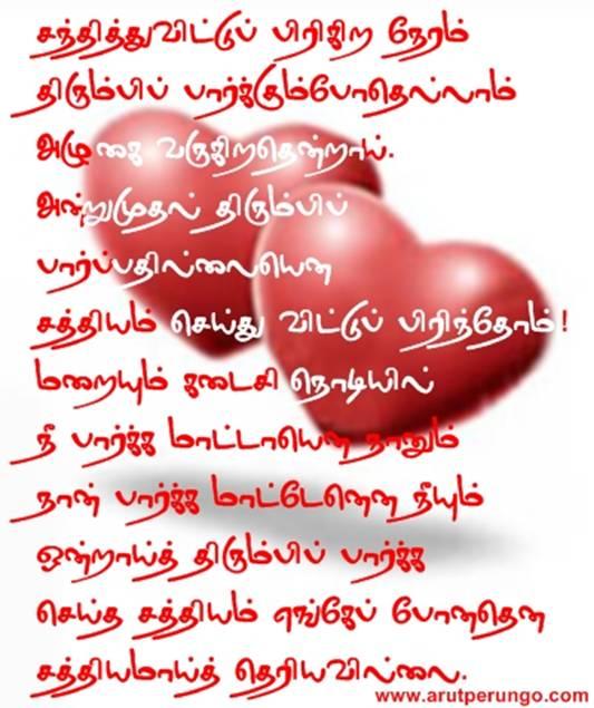 Moreha tekor akhe tamil love poems in tamil tamil love poems 3 altavistaventures Gallery