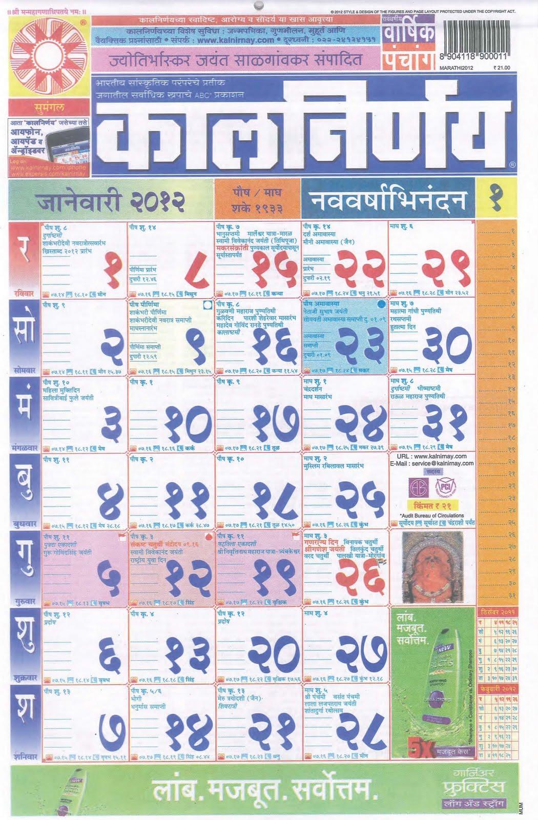 "Search Results for ""Marathikalnirnay2015 Com"" – Calendar 2015"