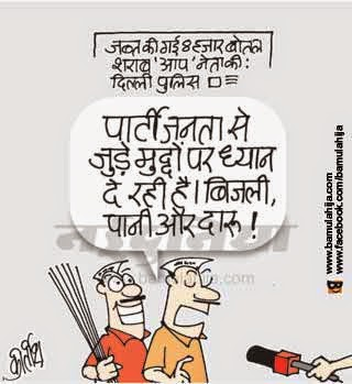 AAP party cartoon, aam aadmi party cartoon, Delhi election, cartoons on politics, indian political cartoon