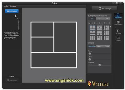 Fotor 2.0.3 - Создание коллажей - интерфейс