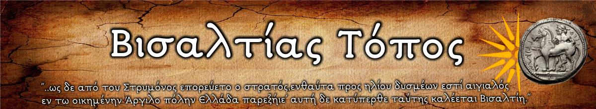 ΒΙΣΑΛΤΙΑΣ ΤΟΠΟΣ