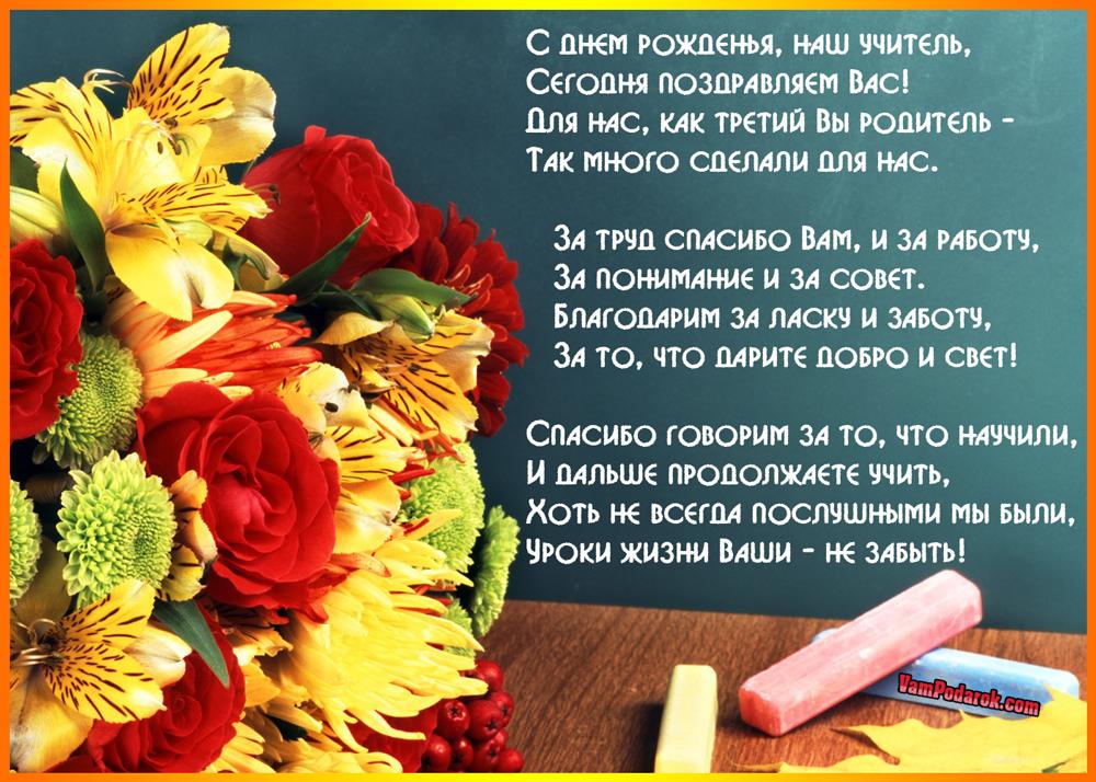 Поздравления с днём рождения бывшей учительнице
