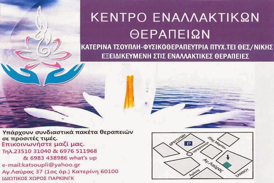 ΚΕΝΤΡΟ ΕΝΑΛΛΑΚΤΙΚΩΝ ΘΕΡΑΠΕΙΩΝ