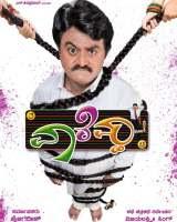 Vaare Vah (2010) Kannada