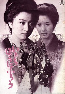 [MOVIES] いのち・ぼうにふろう (1971) (DVDISO)