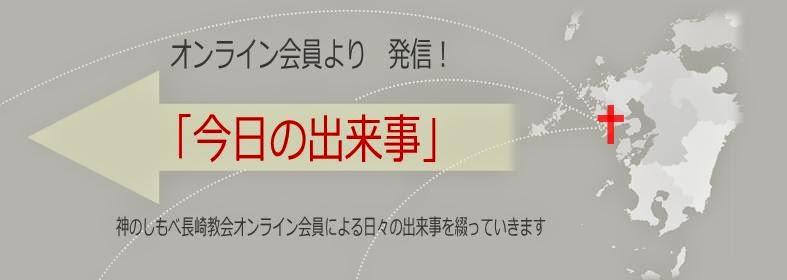 発信!オンライン会員より 「今日の出来事」