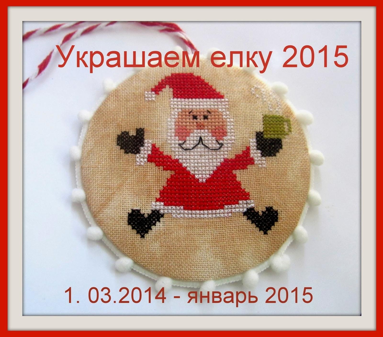 Украшаем елку-2015