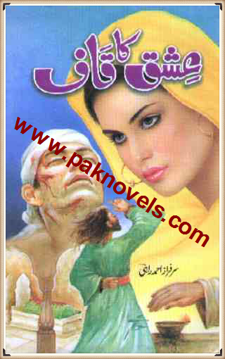 Ishq Ka Kaaf by Sarfaraz Ahmed Rahi