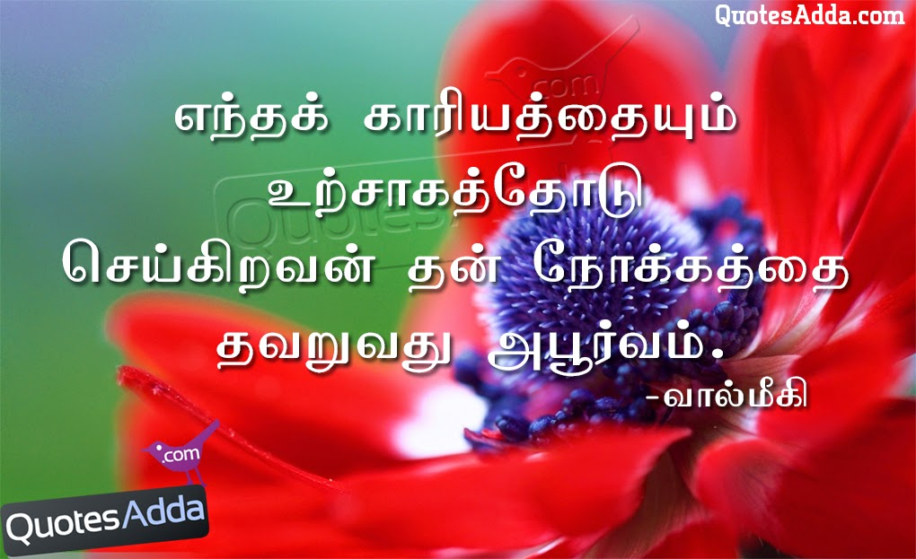 tamil nice motivational poster quotations images 1023