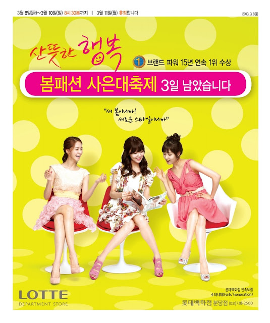 Yoona, Sooyoung & Seohyun - Lotte